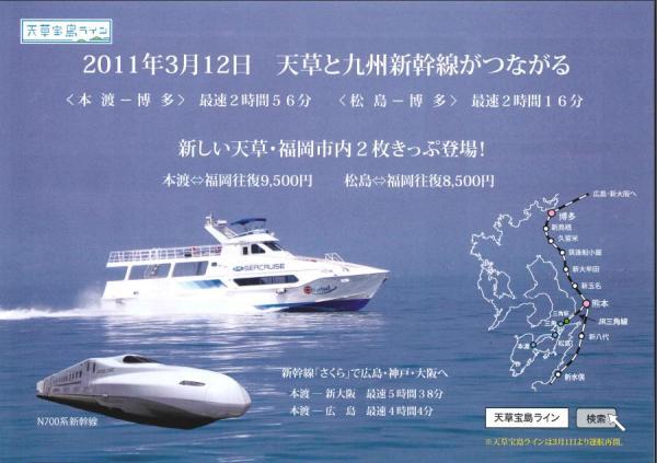九州新幹線と天草がつながる!
