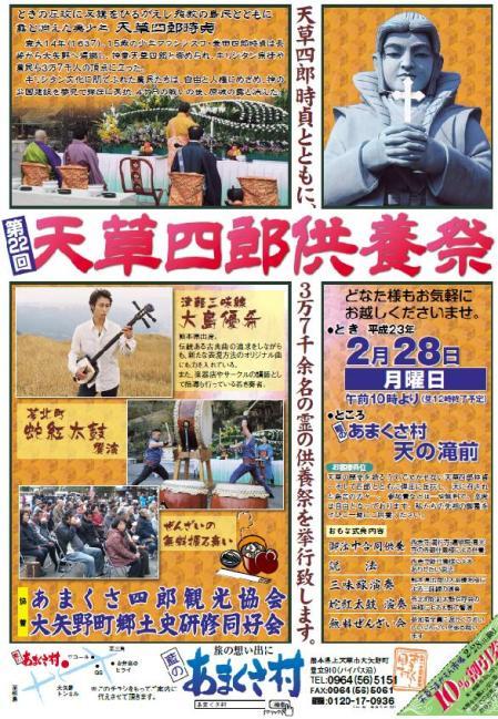 kuyosai_j.JPG